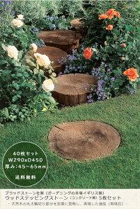 【英ブラッドストーン社製】天然木のような風合いの腐らない飛び石/商品名:ウッドステッピングストーン(W290mmxD450mmxH45mm〜65mm)40枚セット【イギリス製 コンクリート製飛び石】