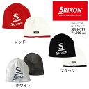 スリクソン ニットキャップ メンズリバーシブルキャップ SMH4171 ダンロップ srixon DUNLOP 【ニットキャップ】【ゴル…