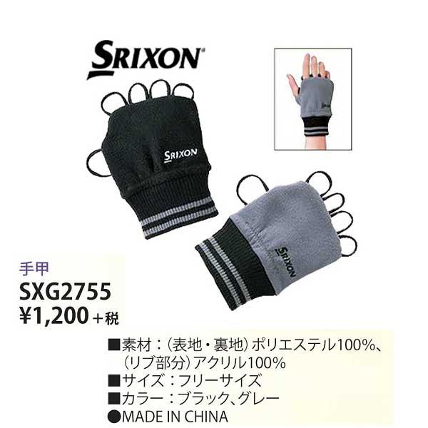 スリクソン SRIXON 手甲 ハンドウォーマー 右手用 SXG2755 ダンロップ DUNLOP 【防寒】【ゴルフウェア】【スリクソン】