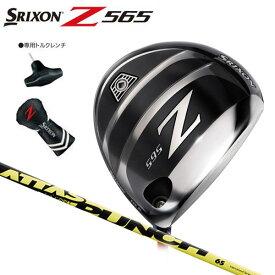 スリクソン Z565 ドライバー ATTAS PUNCH6 カーボンシャフト SRIXON DUNLOP