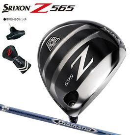 スリクソン Z565 ドライバー Diamana BF60 カーボンシャフト SRIXON DUNLOP