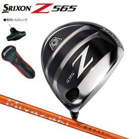 スリクソン Z565 ドライバー Miyazaki kaula MIZU 5 カーボンシャフト ミヤザキ カウラ ミズ5 SRIXON DUNLOP