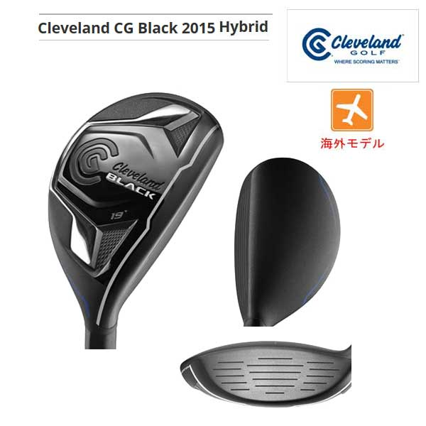 クリーブランド CG BLACK 2015 HYBRID UTILITY CG ブラック ハイブリッド ユーティリティ 【海外モデル】【【ゴルフ】【ユーティリティ】【ダンロップ】【クリーブランド】【cleveland】