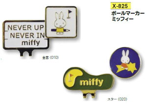 Miffy ミッフィー ボールマーカー X-825 金言/スター BM