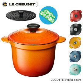 Le CREUSET ココットエブリィ 18cm インナーリッド付 ルクルーゼ 0024147 ホーロー鍋 ココットエブリイ