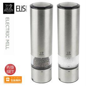 [NEWロゴデザイン]プジョー エリスセンス 電動ミル 2本セット PEUGEOT ELIS SENSE ペッパーミル/ソルトミル