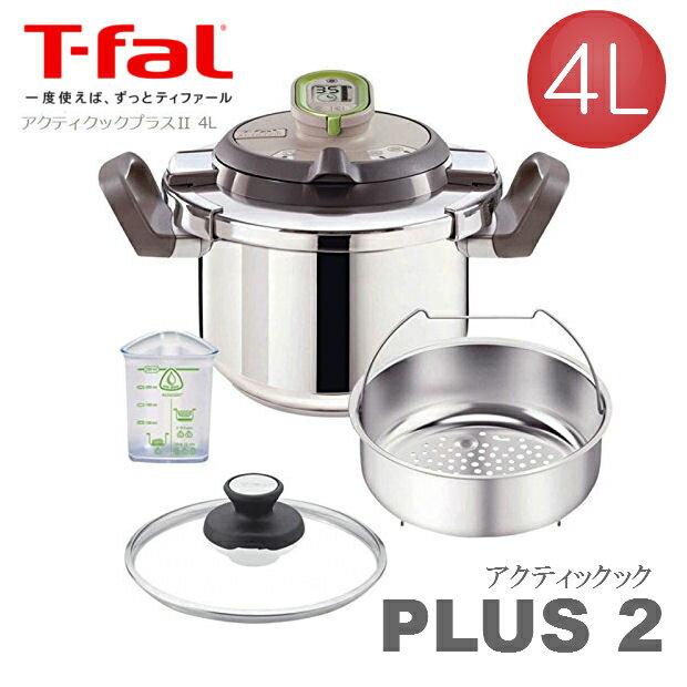 T-fal アクティクック プラス2 4L ティファール 圧力鍋