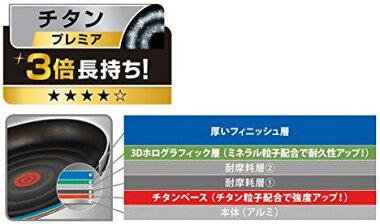 インジニオマホガニープレミアフライパン22cmT-falティファール(IH使用不可)