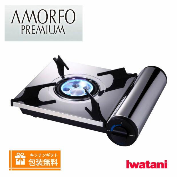 【お得なクーポン配布中】イワタニ iwatani アモルフォ プレミアム カセットコンロ CB-AMO-80