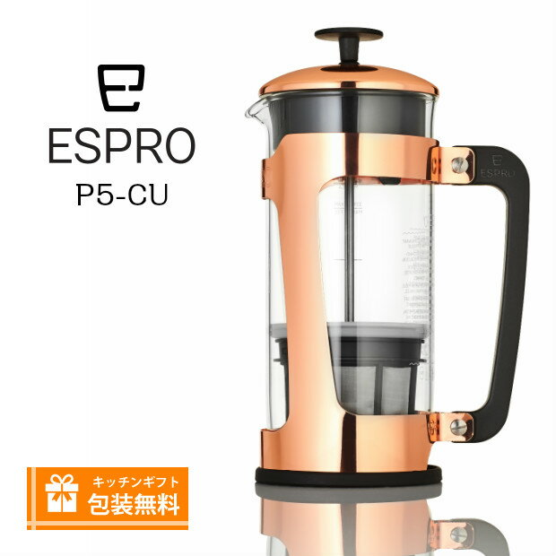 NEW! エスプロプレス コーヒープレス ESPRO エスプロ P5 コパー 1218C-CU