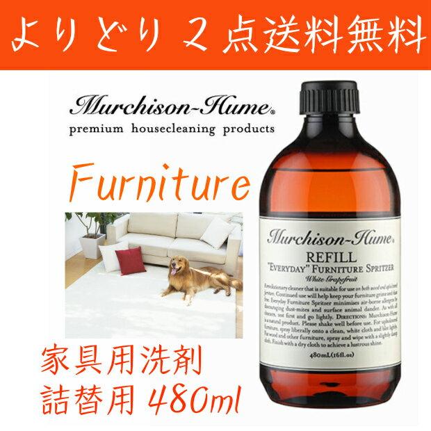 【よりどり2点で送料無料】家具用洗剤 詰め替え用 ファニチャースプリッツア AWG480ML レフィル マーチソンヒューム