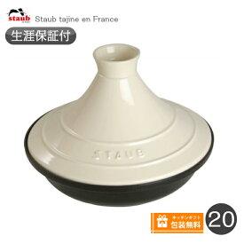 【生涯保証】ストウブ staub タジン鍋 セラミックドーム 20cmIH対応 40509-394