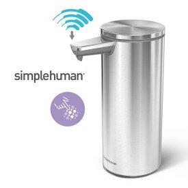 【日本正規品】シンプルヒューマン 充電式センサーポンプ ブラッシュシルバー ST1043 メーカー保証付 simplehuman