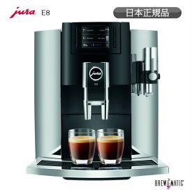 【日本正規品】コーヒーマシン JURA E8 全自動コーヒーメーカー