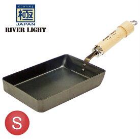 リバーライト 極ジャパン たまご焼き 小 RIVWR LIGHT 玉子焼き器(1コ入)