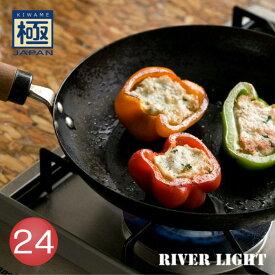 リバーライト 極ジャパン フライパン 24cm RIVWR LIGHT(1コ入)