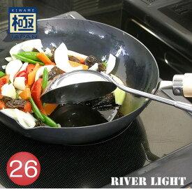 リバーライト 極ジャパン 炒め鍋 26cm RIVWR LIGHT 中華鍋(1コ入)