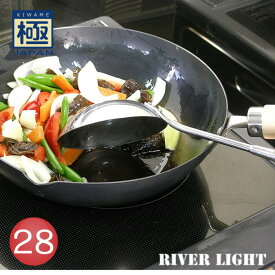 リバーライト 極ジャパン 炒め鍋 28cm RIVWR LIGHT 中華鍋(1コ入)
