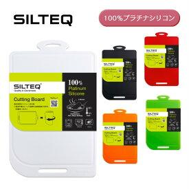 【在庫有り】丸めて煮沸消毒できるまな板 Mサイズ SILTEQ 簡単除菌 きれいのミカタ