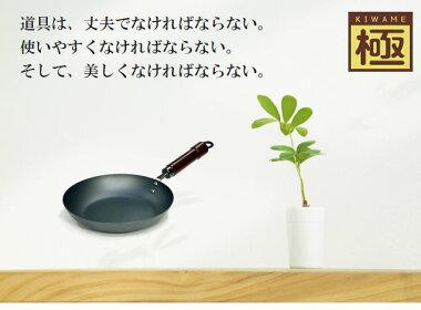 RIVERLIGHTリバーライト極(きわめ)鉄フライパン18cm