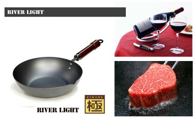 RIVERLIGHTリバーライト極(きわめ)鉄炒め鍋20cm(IH使用不可)