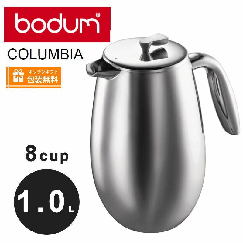 bodum(ボダム)コーヒープレス コロンビア 1.0L ダブルウォール 1308-16
