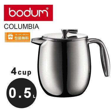 bodum(ボダム)コーヒープレスコロンビア0.5LダブルウォールボダムBodum11055