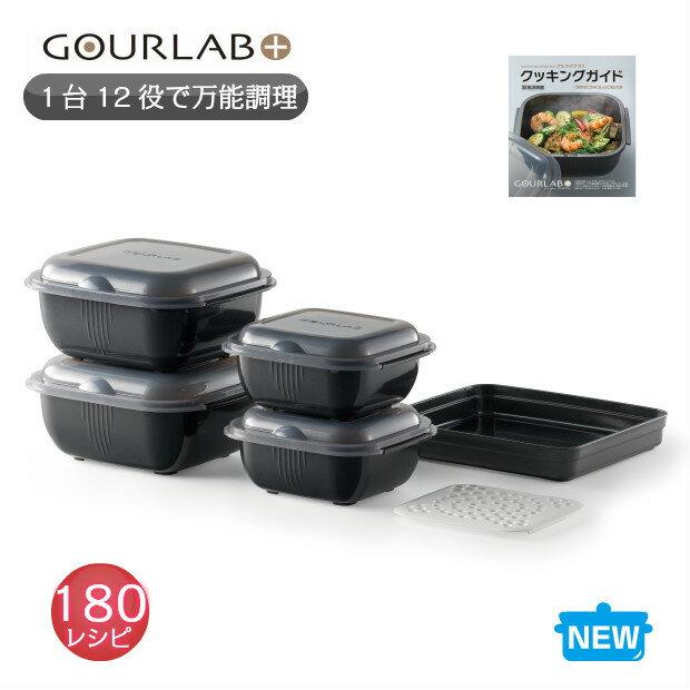 【NEW】グルラボプラス マルチセット 電子レンジ調理器 IM-GLBMS ブラック