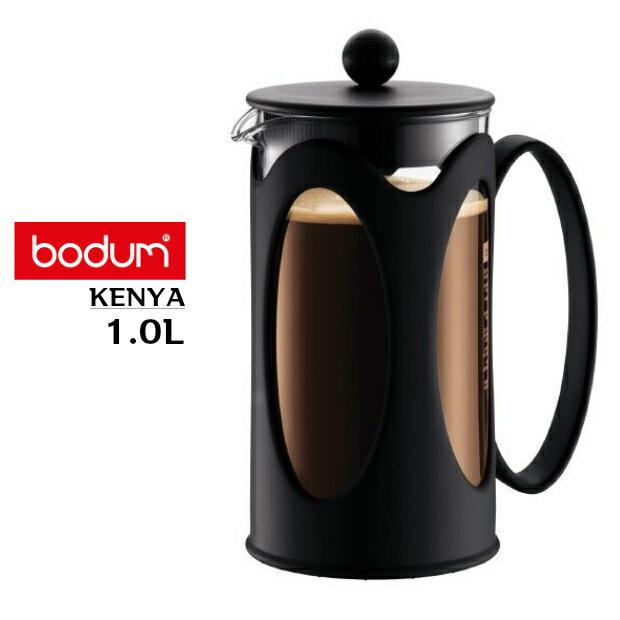bodum ボダム コーヒーメーカー ケニヤ 1.0L フレンチプレス10685-01