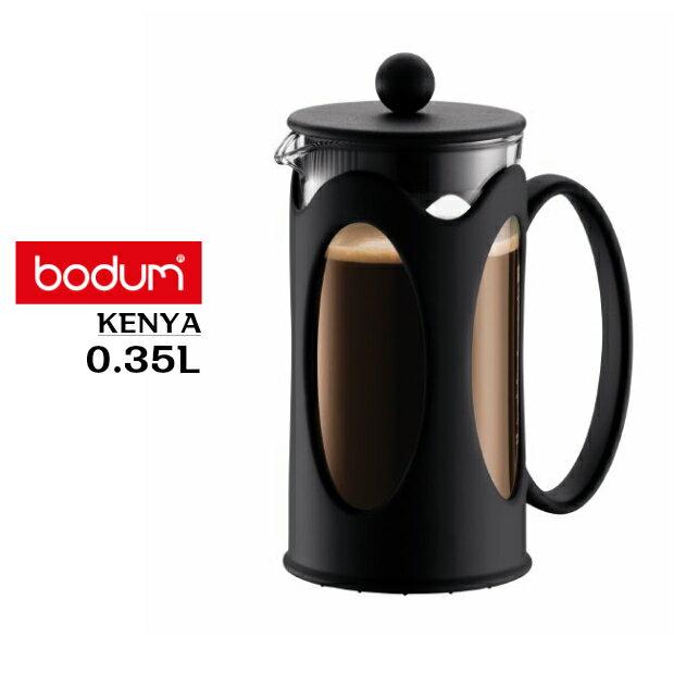 bodum ボダム コーヒーメーカー ケニヤ 0.35L フレンチプレス 10682-01