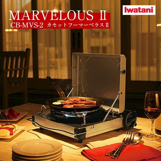 イワタニ Iwatani カセットフー マーベラスII CB-MVS-2 アウトドア バーベキューコンロ ガス