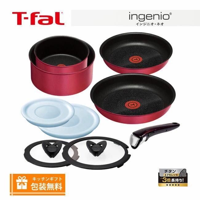 フライパン t-fal【NEW】T-fal(ティファール) インジニオネオ IHルビーエクセレンスセット9 L66392 (IH対応)