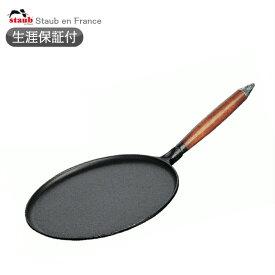 【生涯保証】ストウブ staub クレープパン 木柄 28cm ブラック