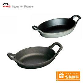 [日本正規品]ストウブ staub スタッカブルディッシュ オーバル 15cm グラタン皿
