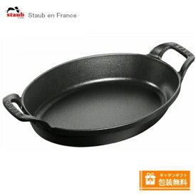 [日本正規品]ストウブ staub スタッカブルディッシュ オーバル 24cm ブラック グラタン皿