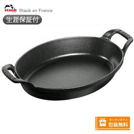 【生涯保証】ストウブ staub スタッカブルディッシュ オーバル 32cm ブラック グラタン皿