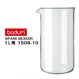 bodum ボダム コーヒープレス シャンボール/ケニヤ 1L用 スペアガラス 1508-10 フレンチプレス交換用 スペアビーカー ボダム Bodum