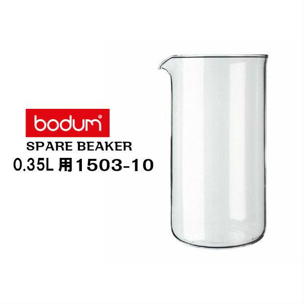 bodum ボダム コーヒープレス シャンボール/ケニヤ 0.35L用 スペアガラス 1503-10 フレンチプレス交換用 スペアビーカー ボダム Bodum