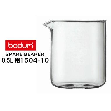 bodum(ボダム)コーヒープレスシャンボール/ケニヤ0.5L用スペアガラス1504-10