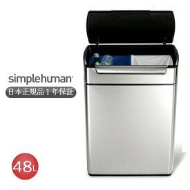 【日本正規品】タッチバーダストボックス 分別タイプ 48L シルバーステンレス シンプルヒューマン ゴミ箱 CW2018