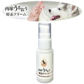 肉球うるおう酵素クリーム 日本生物.科学研究所 犬用 乾燥予防