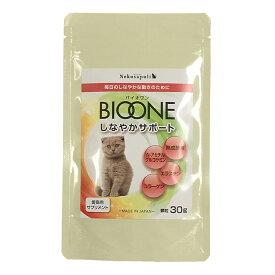 ねこさぷり バイオワン しなやかサポート 日本生物科学研究所 関節保護 元気 猫用健康補助食品 30g ネコポス送料無料 ※配送日指定・代引決済不可