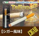 電子タバコ TaEco-E【シガー風味】