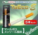 電子タバコ TaEco-E【マールボロメンソール風味】《お得な5個セット》