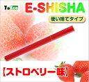 電子タバコ TaEco E-SHISHA【ストロベリー味】