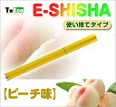 電子タバコ TaEco E-SHISHA【ピーチ味】