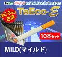 電子タバコ TaEco-E【MILD/マイルド】 メビウス風味《お得な10個セット》