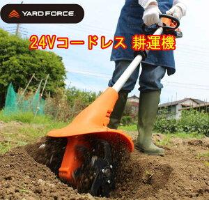 2000円クーポン付☆YARDFORCE(ヤードフォース) 24Vコードレス 耕運機 2020年最新式!