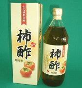 古式静置発酵酢柿酢900ml(1本組)柿酢で食を豊かに、そして健康に!「柿」は豊富に栄養分を含む果実です。