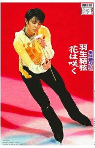 【羽生結弦】ラッピング特別紙面【2021年3月30日(火)】東京中日スポーツ バックナンバー